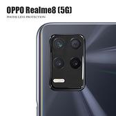 二代3D一體式鏡頭膜 OPPO Realme8 (5G) 鏡頭保護貼鏡頭膜 高清防刮花鏡頭貼