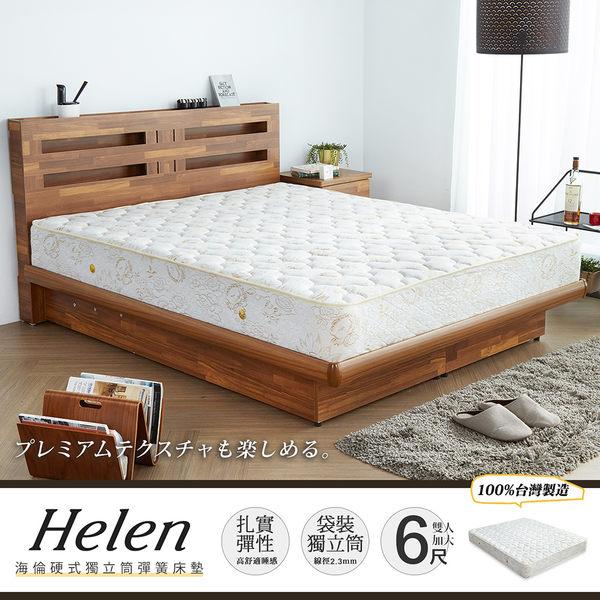 床墊 獨立筒 Helen海倫加強護背硬式獨立筒床墊/雙人加大6尺/H&D東稻家居