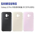 三星 SAMSUNG Galaxy J2 Pro 薄型透明背蓋 (PC及TPU混和) [分期零利率]