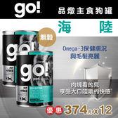 【毛麻吉寵物舖】Go! 天然主食狗罐-品燉系列-無穀海陸-374g-12件組 狗罐頭/主食罐