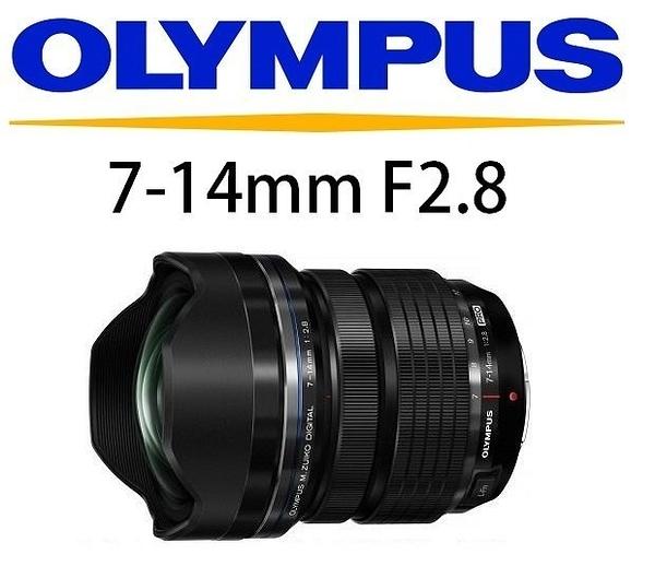 名揚數位 OLYMPUS M.ZUIKO DIGITAL ED 7-14mm F2.8 PRO 元佑公司貨 (分12.24期)