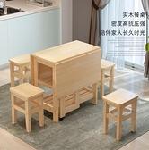 實木折疊餐桌簡易小桌子小戶型家用伸縮長方形吃飯桌多功能小方桌 KV5922 『小美日記』