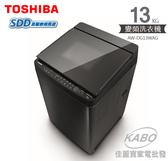 【佳麗寶】-(TOSHIBA)勁流双飛輪 超變頻洗衣機13KG【AW-DG13WAG】-含運送安裝