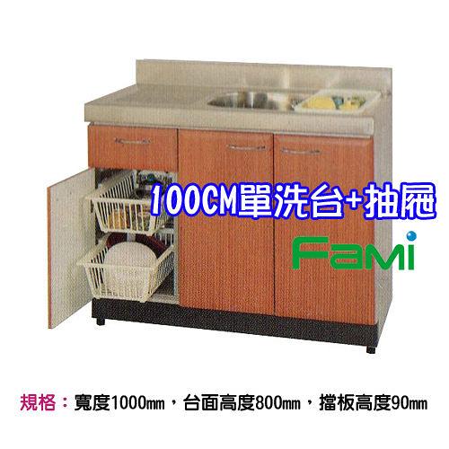 【fami】不鏽鋼廚具 分件式流理台 100CM 三門 單槽洗台+單抽屜 歡迎來電洽詢 (運費另計) 限中彰投