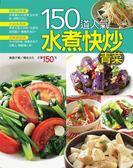 (二手書)150道人氣水煮快炒青菜