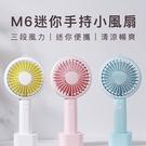 M6 迷你 手持 小風扇 創意 便攜 風扇 涼感 空調 迷你風扇 靜音風扇 可用 行動電源