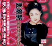 陳盈潔暢銷精選專輯 原聲版 CD 免運 (購潮8)