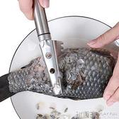 刮鱗器 魚鱗刨刮魚鱗器不銹鋼魚鱗刨殺魚刀具去魚鱗工具魚鱗刷打鱗器