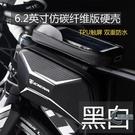自行車包前梁包山地車馬鞍包單車上管包騎行裝備配件【邻家小鎮】