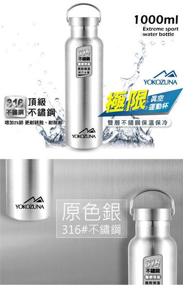 YOKOZUNA 頂級316不鏽鋼極限真空保冰溫杯1000ML