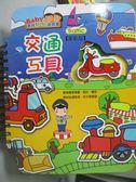 【書寶二手書T6/少年童書_XCJ】趣味粘貼遊戲書-交通工具【革新版】_幼福編輯部