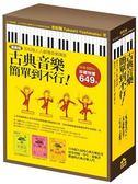 (二手書)古典音樂簡單到不行(盒裝套書)
