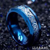 個性龍紋戒指男士霸氣鈦鋼食指環單身潮男學生戒指尾戒子飾品『CR水晶鞋坊』