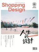 Shopping Design 設計採買誌 8月號/2016 第93期:人生的設計