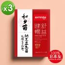 【和之菌】納豆益生菌(30入x3盒)