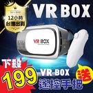 【VR眼鏡 3D頭盔 手機VR】送海量資...