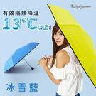 降溫13度配色玻纖自動開收傘抗UV色膠自...