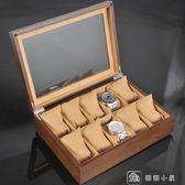 手錶盒收納盒木制首飾手串收集整理展示木盒簡約錶箱手錶收藏  YXS娜娜小屋