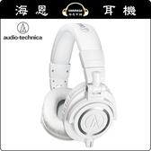 【海恩數位】日本鐵三角 audio-technica ATH-M50X 專業高解析監聽耳機 白色 (活動價~6/30)
