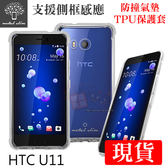 快速出貨 Metal-Slim HTC U11 防撞氣墊TPU 手機保護套 支援側框感應
