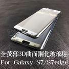 三星 Galaxy NOTE7 S7 edge 電鍍款 9H 全螢幕 全屏 滿版 3D 曲面 鋼化 強化 玻璃貼 康寧材質