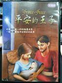 挖寶二手片-P07-274-正版DVD-動畫【平安的王子 國英語】-