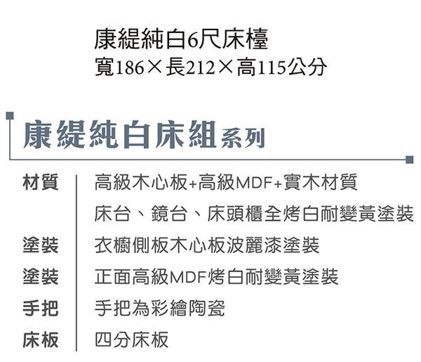 【森可家居】康緹純白6尺床台 7JX46-2
