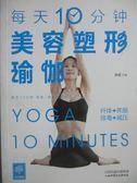 【書寶二手書T1/美容_OLO】天天健康-每天10分鍾美容塑性瑜伽_張斌_簡體