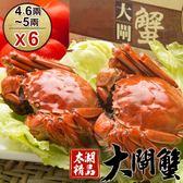太湖精品級大閘蟹6隻組-死蟹包退(4.6~5兩/隻)(食肉鮮生)
