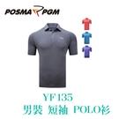 POSMA PGM 男裝 短袖 POLO衫 立領 修身 吸濕 排汗 透氣 紫 YF135PUR