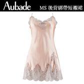 Aubade-蠶絲S-XL後背交叉短襯裙(嫩粉)MS42