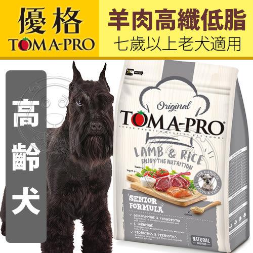 【培菓平價寵物網】五代新優格》高齡犬羊肉高纖低脂配方-13.6kg/29.9lb