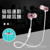 磁吸運動無線 耳機 藍芽 防滑牛角耳掛 金屬材質 重低音耳塞式 雙邊立體聲
