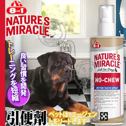 【培菓平價寵物網】   美國8in1》自然奇蹟犬用寵物引便劑8oz237ml/瓶