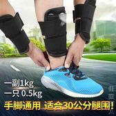 護重裝備男女負重綁腿跑步沙袋綁腿鉛塊鋼板可調節運動隱形沙包綁手裝備igo街頭潮人