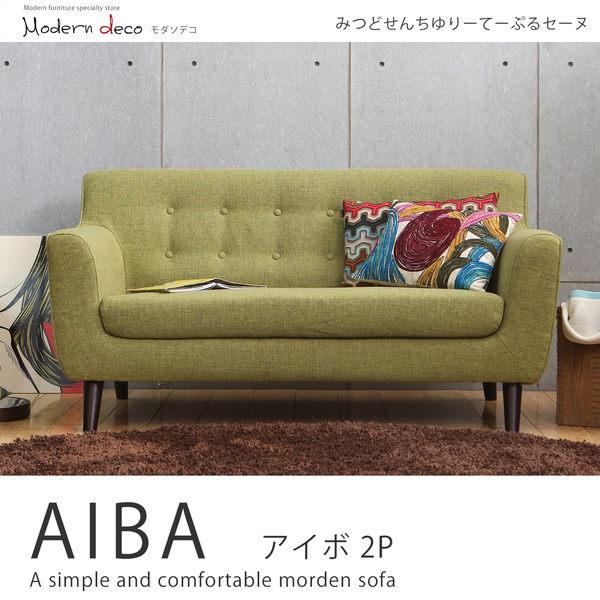 雙人沙發 / AIBA艾柏日式拉釦造型布沙發 / 綠色-7色 / MODERN DECO