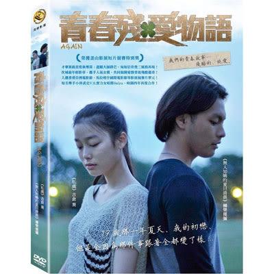 青春殘愛物語DVD 吉倉葵/柳樂優彌