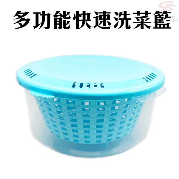 金德恩 台灣製造 多功能快速瀝水洗菜籃/洗蔬菜/洗水果/碗盤瀝水