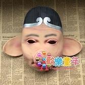 面具 豬八戒面具 乳膠成人cos西遊記萬聖節恐怖豬帽頭套服裝豬八戒面具