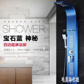 淋浴柱304不銹鋼淋浴屏智能恒溫花灑淋浴組套裝明裝掛墻式洗澡噴頭沐浴器LXY3440【宅男時代城】