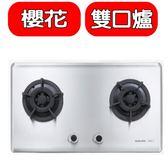(全省安裝)櫻花【G-2522SL】雙口檯面爐(與G-2522S同款)瓦斯爐桶裝瓦斯