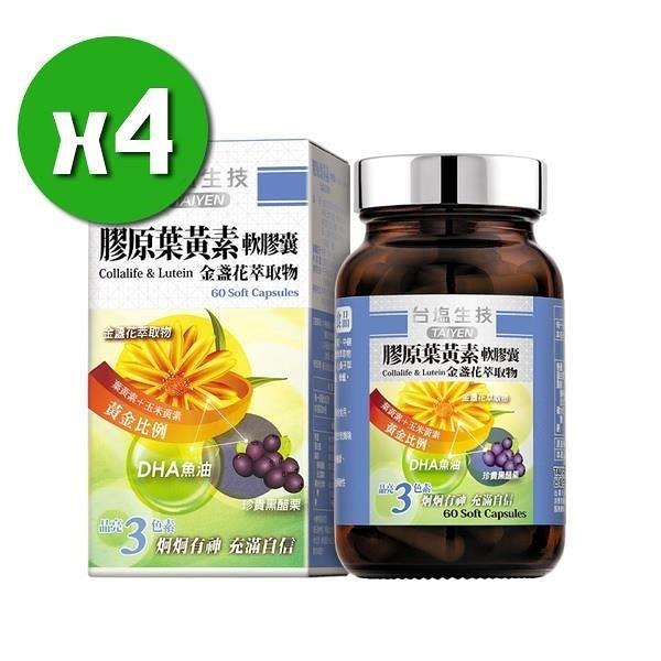 【南紡購物中心】【台鹽生技】膠原葉黃素軟膠囊x4瓶(60顆/瓶)