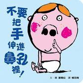 不要把手伸進鼻孔裡!格林圖書 (購潮8)