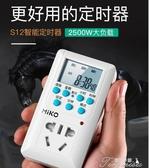定時器- 定時開關控制器充電定時器自動斷電時 提拉米蘇