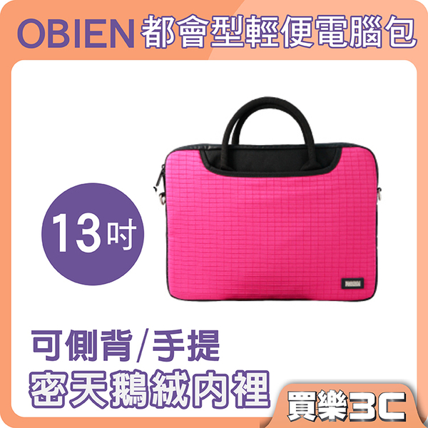 Obien 都會型 13吋電腦包 桃紅,側背/手提兩用,前後皆有置物夾層,小物輕鬆收納,BG-SL120海思