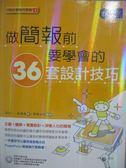 【書寶二手書T1/大學資訊_QJD】做簡報前要學會的36套設計技巧_李承一、昔禹成_附光碟
