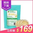 歡喜檸檬園 鮮泡檸檬片(25g)袋裝【小...