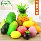 仿真水果擺件假加重水果蔬菜模型櫥窗展示布置居家裝飾攝影道具─ CH3101