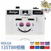 HOLGA 135 TIM 雙眼 笑臉 半格底片機 另售 120 135MM 閃燈 膠卷 LOMO 玩具相機 情人節 禮物