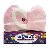 順易利 醫療級3D立體口罩(幼童XS)-素面粉色 【富康活力藥局】